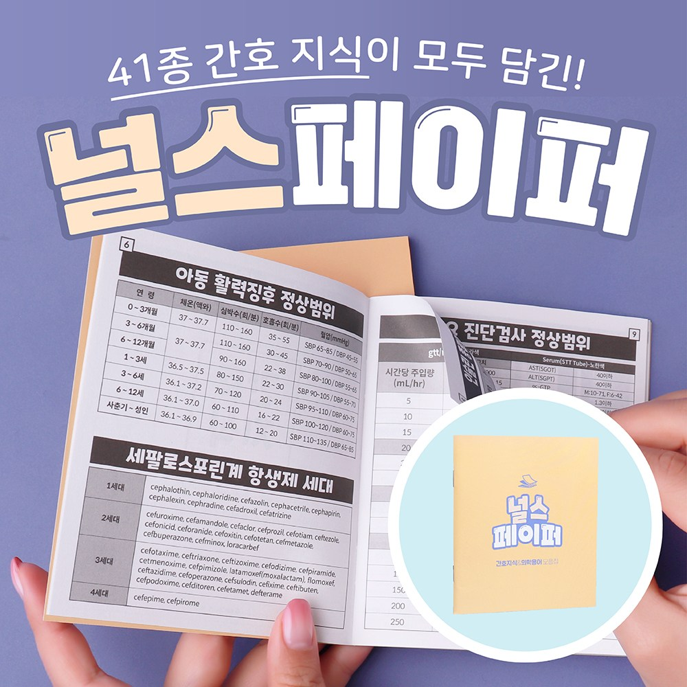 뽀너스 [간호사필수템] 널스페이퍼 간호지식모음 미니북