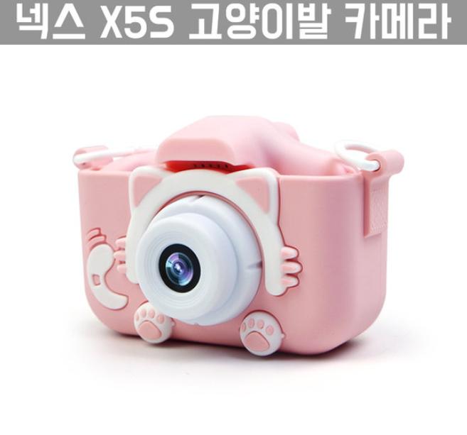 넥스 X5S 고양이발 카메라 2000만화소 미니카메라, 핑크