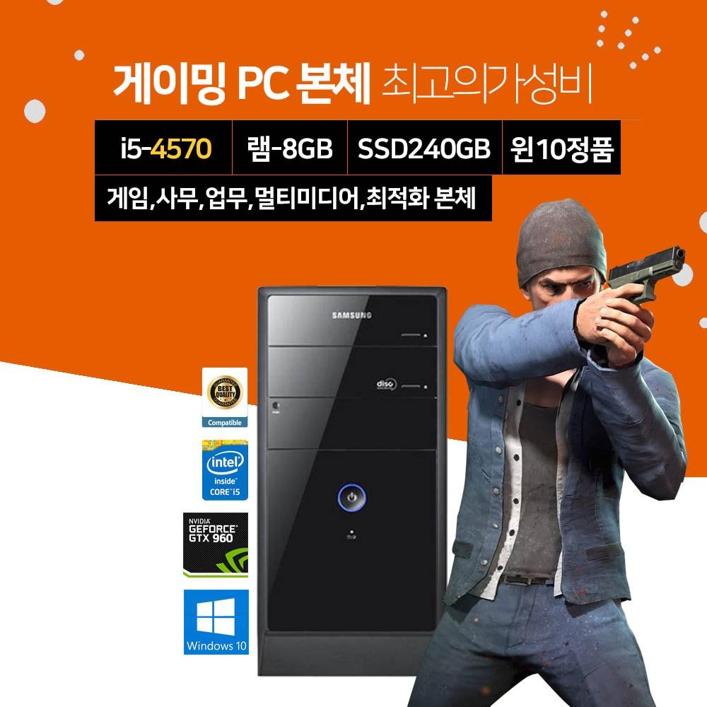 삼성전자 조립 PC 포토샵 게이밍 배그 옵치 피파4 윈10설치 SSD장착 윈도우10홈설치, 06▷DB400T3A/i5-4570/8GB/240GB/GTX960, 선택