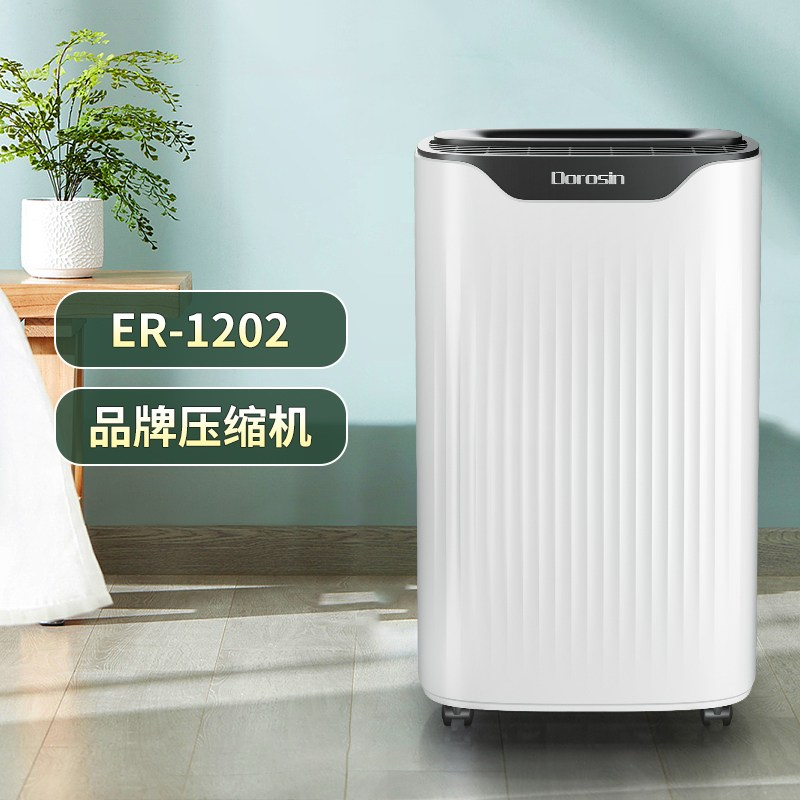 가정용 제습기 저소음 음소거 습기 제거 실내 공기청정, 블랙 (POP 5660091895)