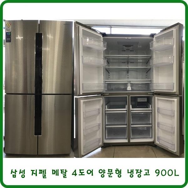 중고삼성 지펠 메탈 4도어 양문형 냉장고 900L, 5/중고 삼성지펠 4도어 양문형 냉장고 900L