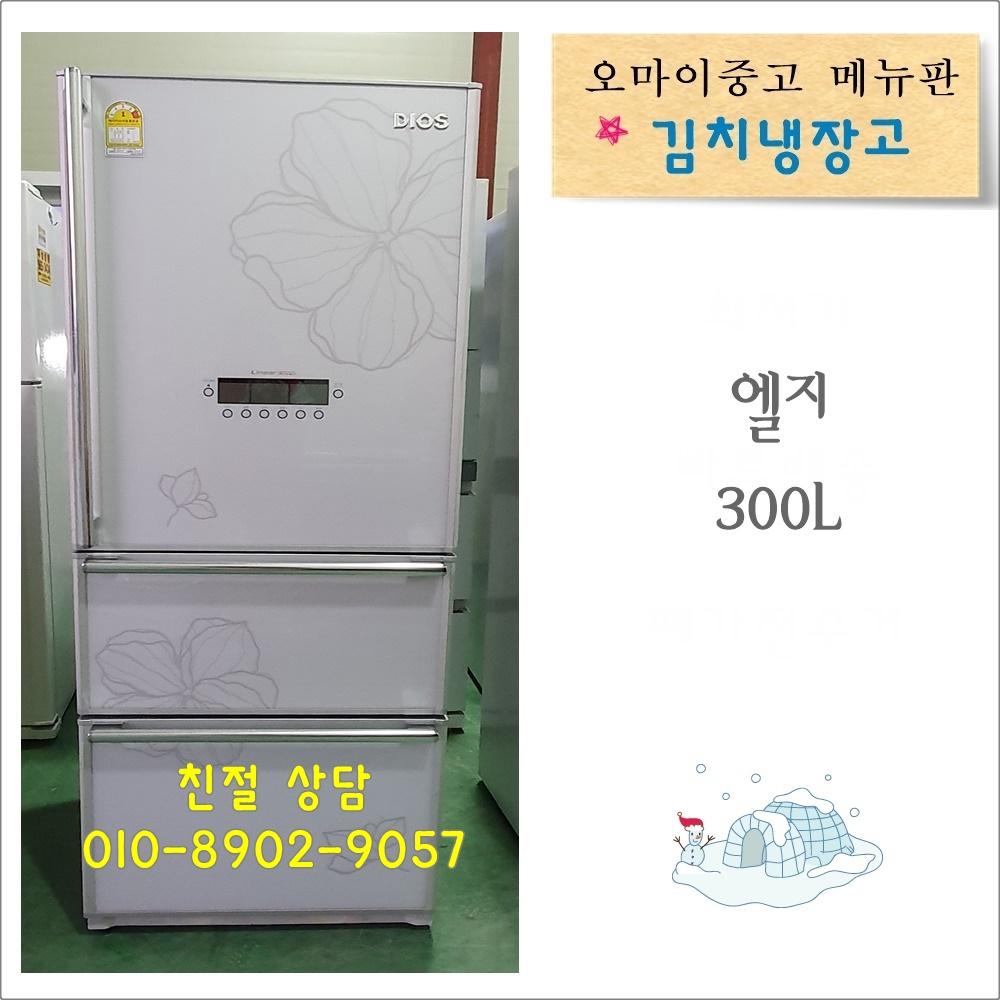 LG 엘지 스탠드김치냉장고 중고냉장고 중고김치냉장고 엘지디오스 300리터, 중고 김치냉장고
