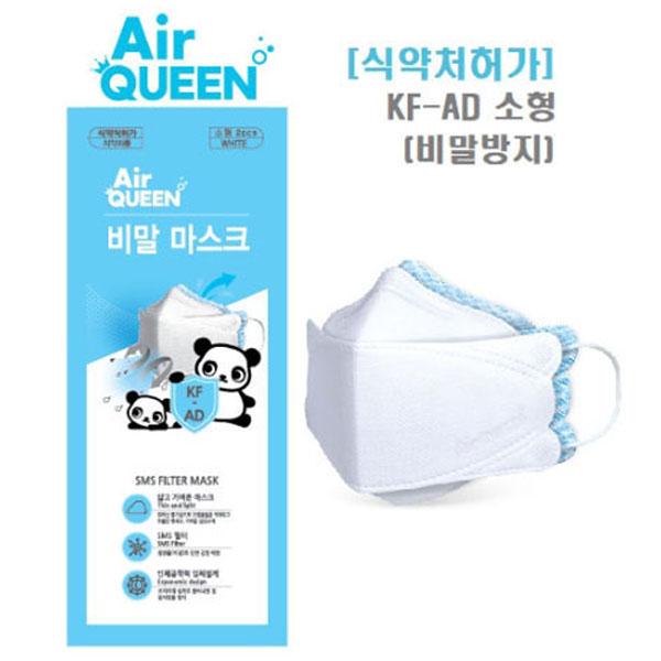 [KFAD] 에어퀸 국산 어린이 비말차단 마스크 소형 의약외품, 1개, 20매
