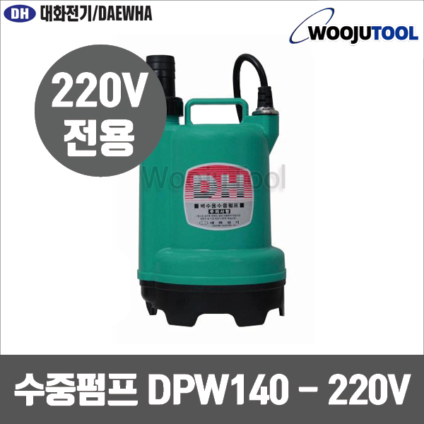 대화전기 대화전기 수중펌프 DPW140-220 AC220 미니양수기 수중
