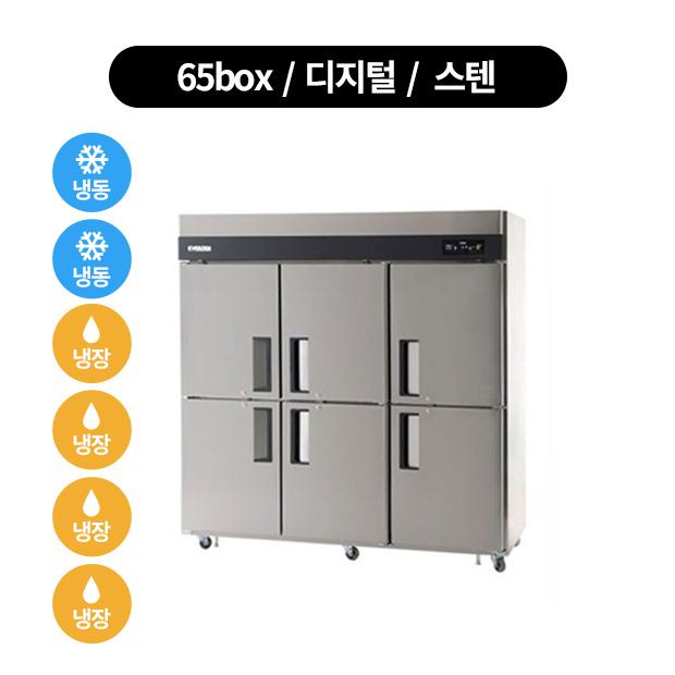 유니크 냉장고 65박스 냉장.냉동 (1900x800x1900) 2칸냉동, 디지털-스텐
