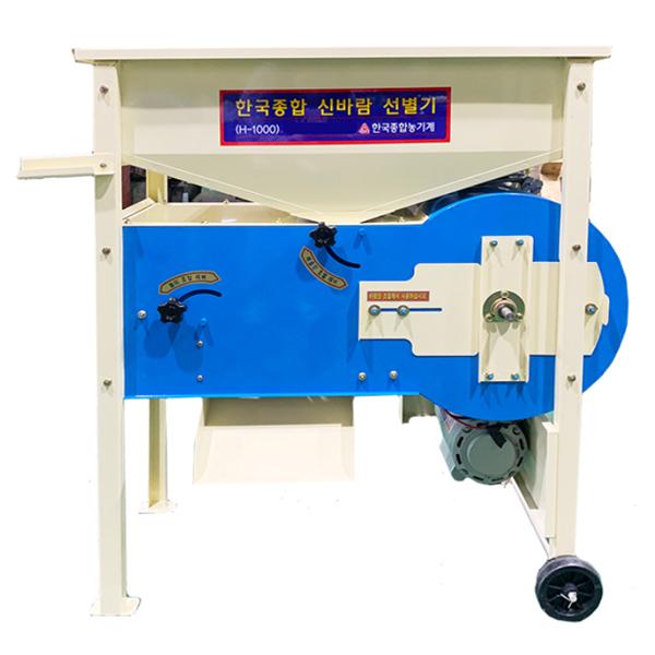 금성산업 신바람 선별기 곡물 참깨 풍구 콩 율무 국산 농기구 농기계 H-1000
