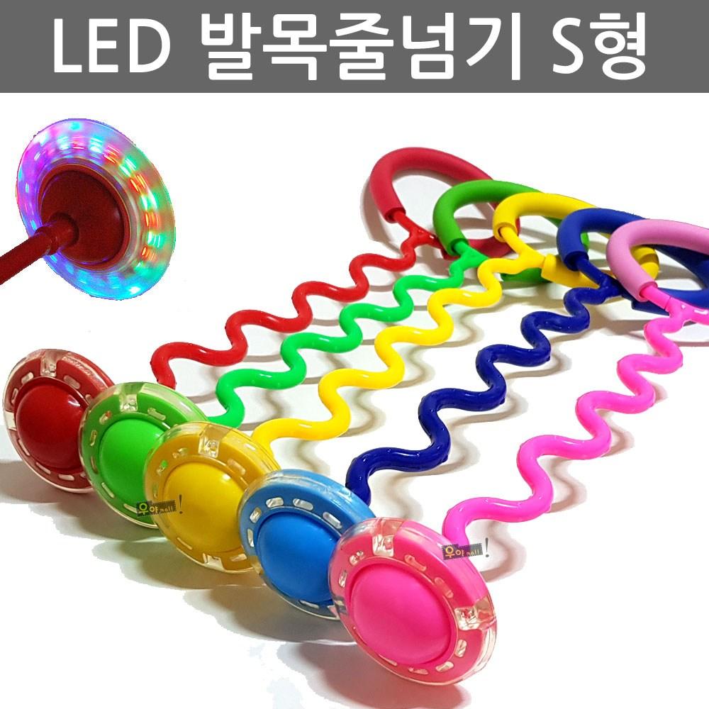 우야몰 LED 발줄넘기 S형 발목줄넘기 외발줄넘기 한발줄넘기 스핀줄넘기 다이어트 줄넘기 유산소운동 온가족함께