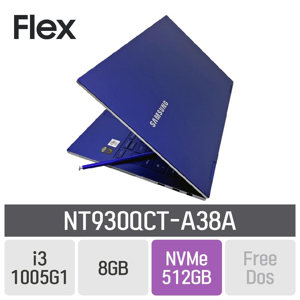 삼성 갤럭시 북 플렉스 NT930QCT-A38A, 8GB, SSD 512GB, 미포함