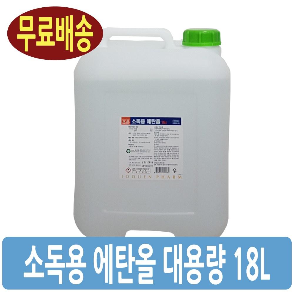 소독용에탄올 18리터 대용량알콜 18L 83% 알코올