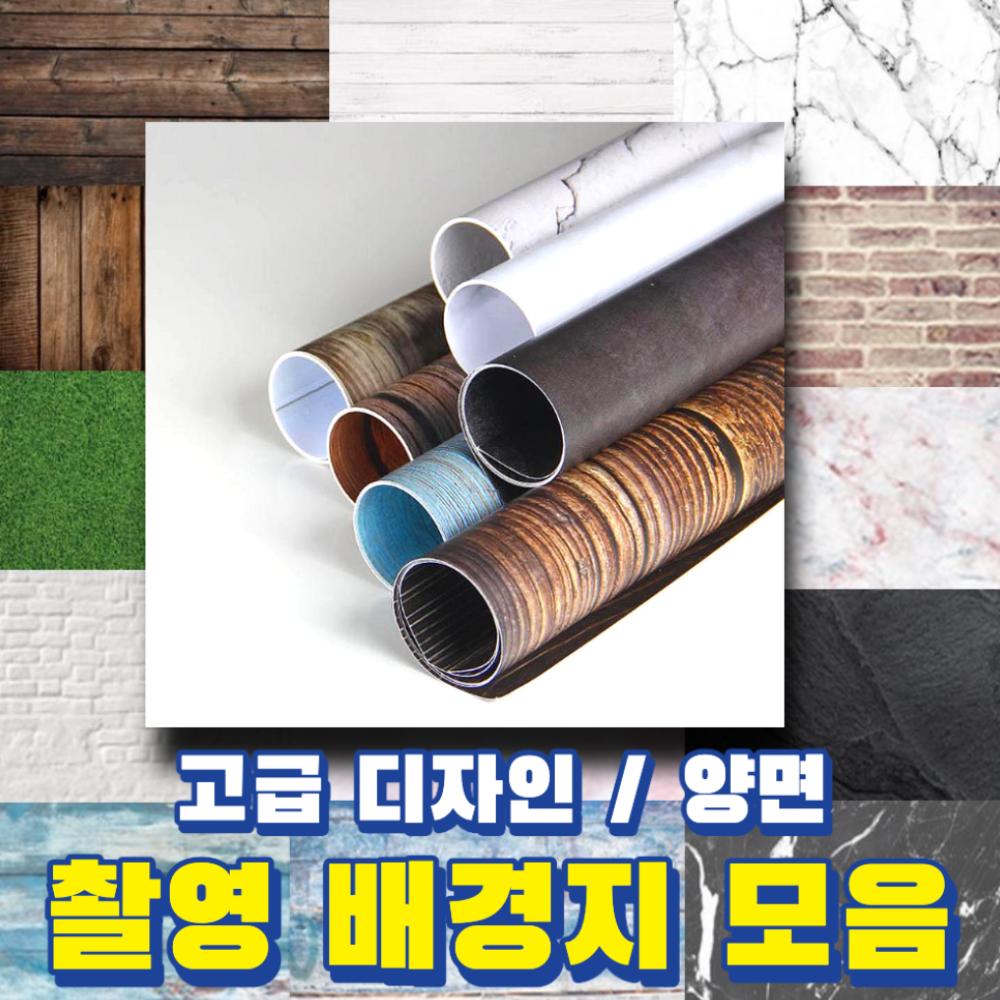 유튜브팩토리 제품 음식 사진 촬영 소품 배경지, 1개, H타입 레인보우&블루모자이크
