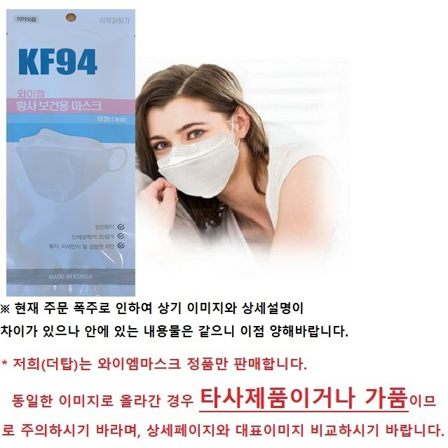 와이엠 황사보건용마스크 KF94 대형 화이트 50매(1BOX) 1매 550원 특가할인, 50개, 1box