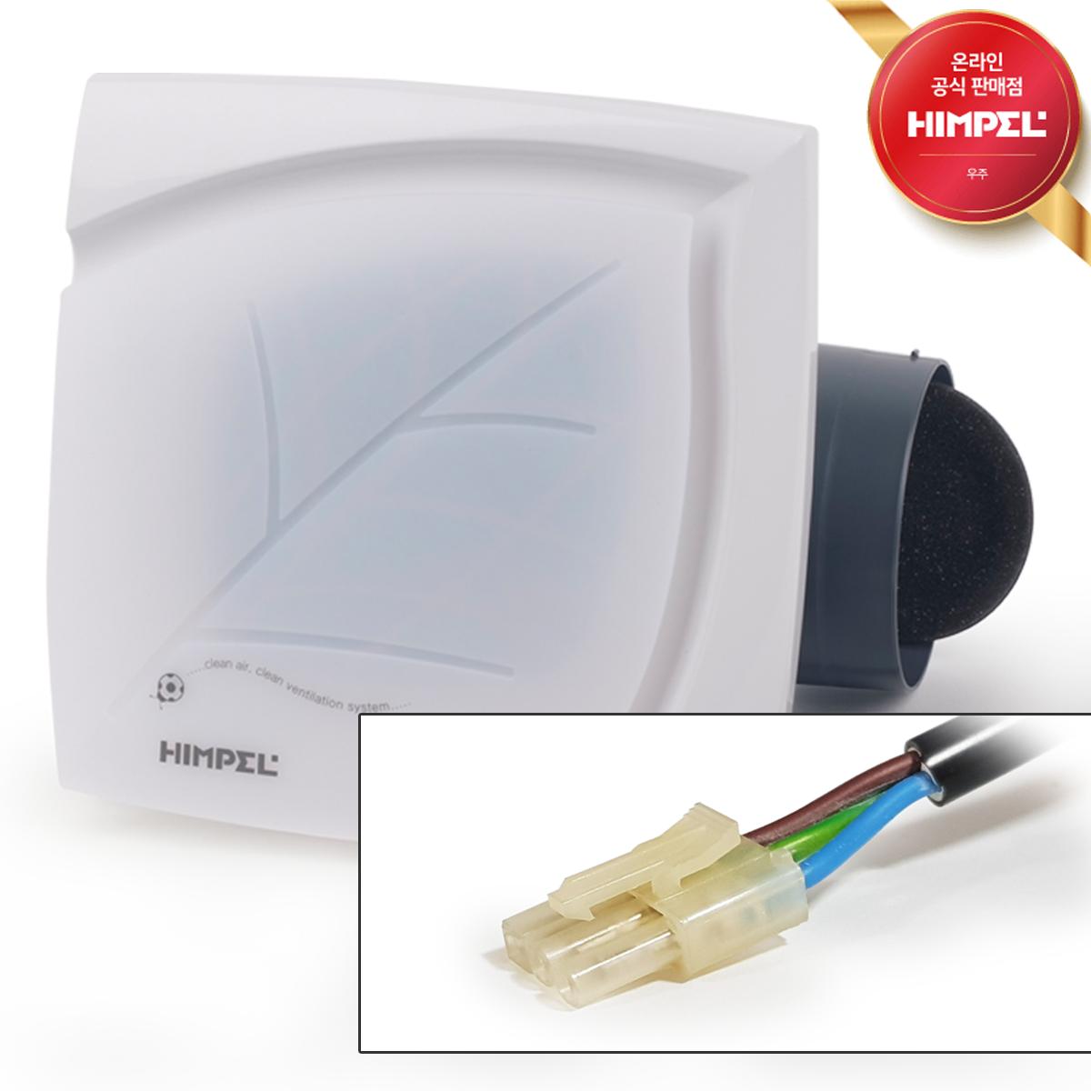힘펠 플렉스 C2-100LB(W) 중정압 욕실 환풍기, C2-100LW 3C 커넥터타입