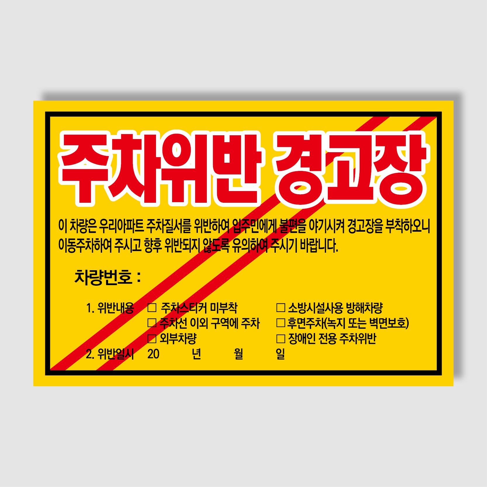 창신미디어 주차금지스티커, 주차위반경고장, 100매 (POP 23535030)
