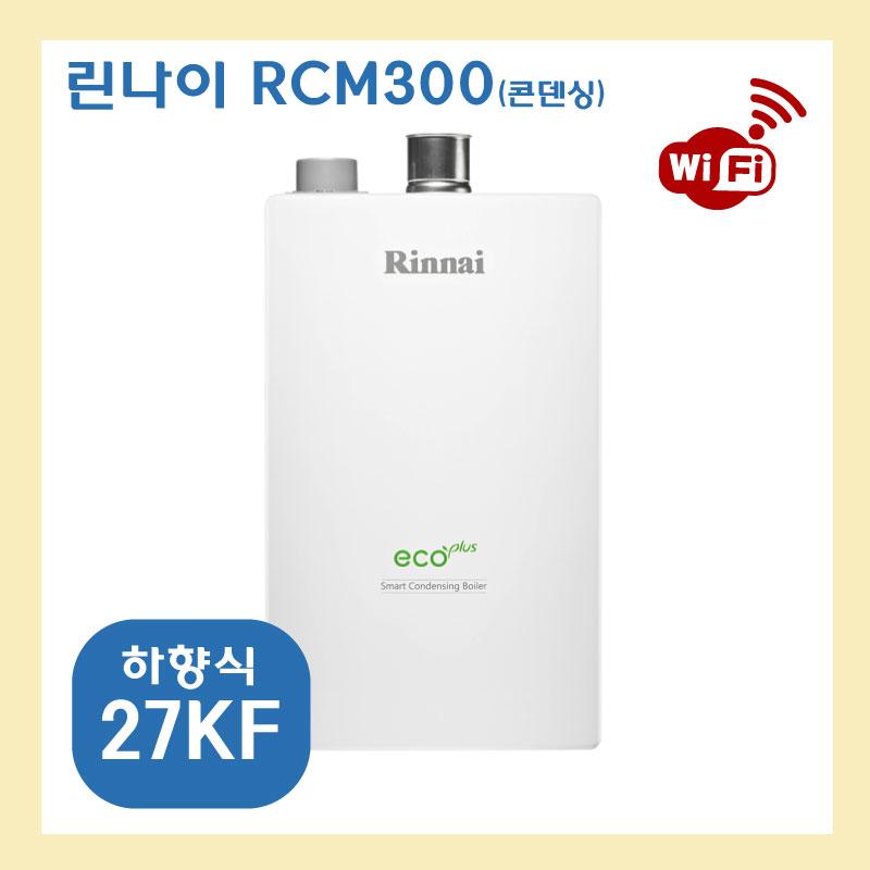 린나이 RCM300, RCM300-27KF
