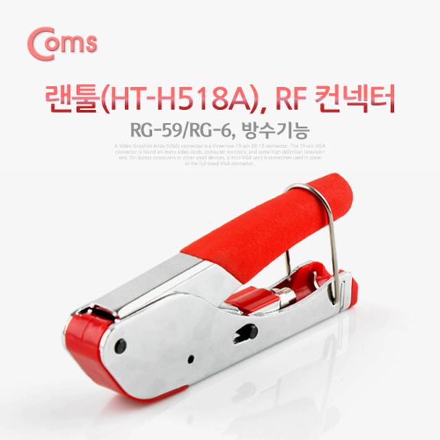 ksw83664 랜툴 RF 커넥터 RG-59/RG-6 mz494 방수기능, 1, 본 상품 선택