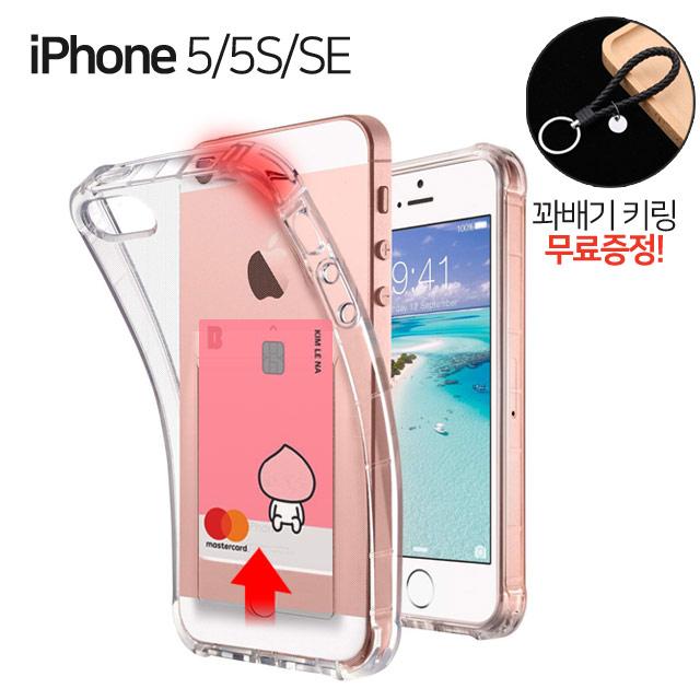 스톤스틸 아이폰5 5s 아이폰SE 카드 수납 범퍼 케이스 + 키링증정 휴대폰