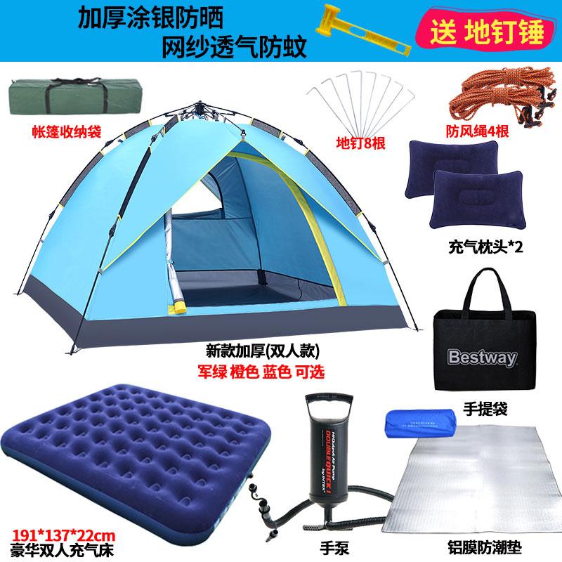 팝업텐트 텐트 실외 3-4인 2인 전자동 캠핑 더블 가정 세트, T05-더블 6세트