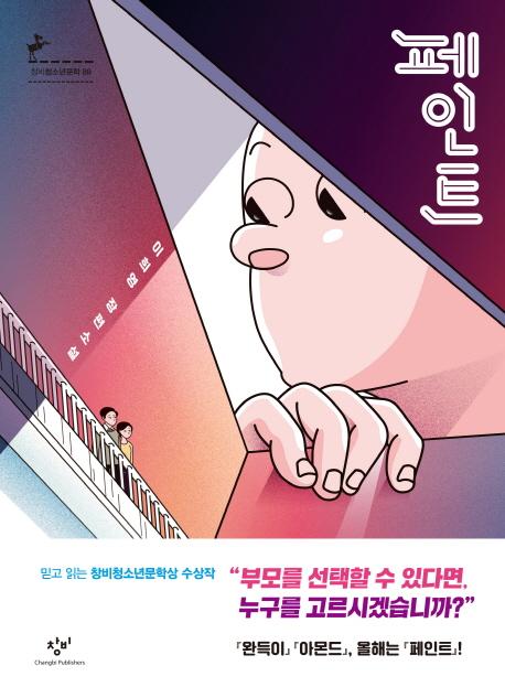 페인트:이희영 장편소설, 창비