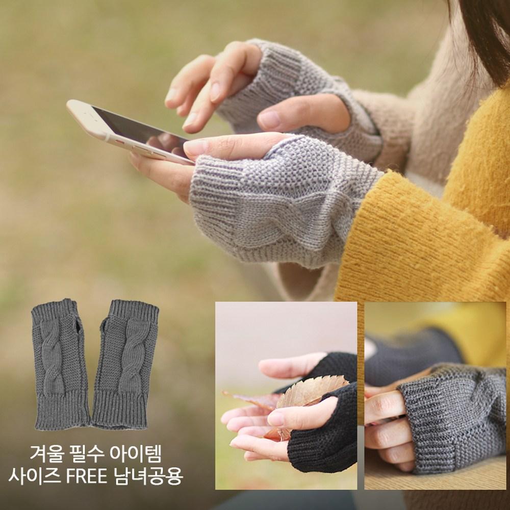 더보아 1+1 겨울 손 팔 꽈배기토시 팔워머 반장갑 남녀공용