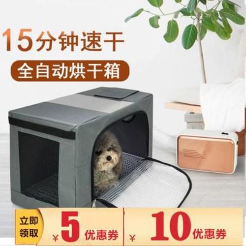 강아지 고양이 털말리는기계 드라이기 펫 드라이룸 애견건조기, 01 업그레이드 스몰 100종 핸드오버