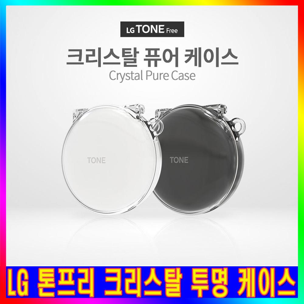 보이아 LG 톤프리 크리스탈 투명 하드케이스 톤프리 이어폰케이스 TFN6 TFN5 TFN4, 보이아 톤프리 크리스탈 투명 하드케이스