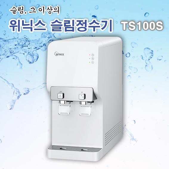 위닉스 정수기 TS-100S 컴팩트 냉온정수기, TS-100S 컴팩트 설치요청