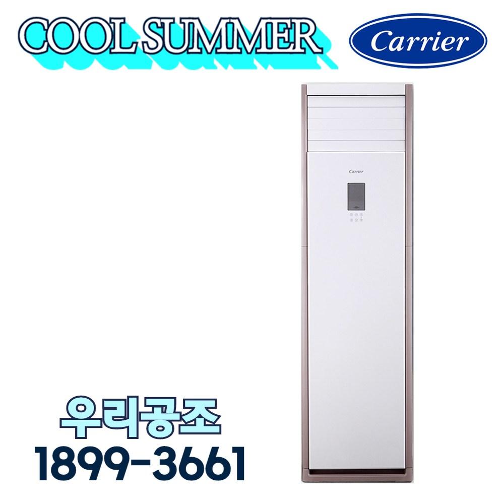 인버터 중대형 스탠드 상업용 냉난방기 매장 사무실 공장 CPV-Q1101PX 30평