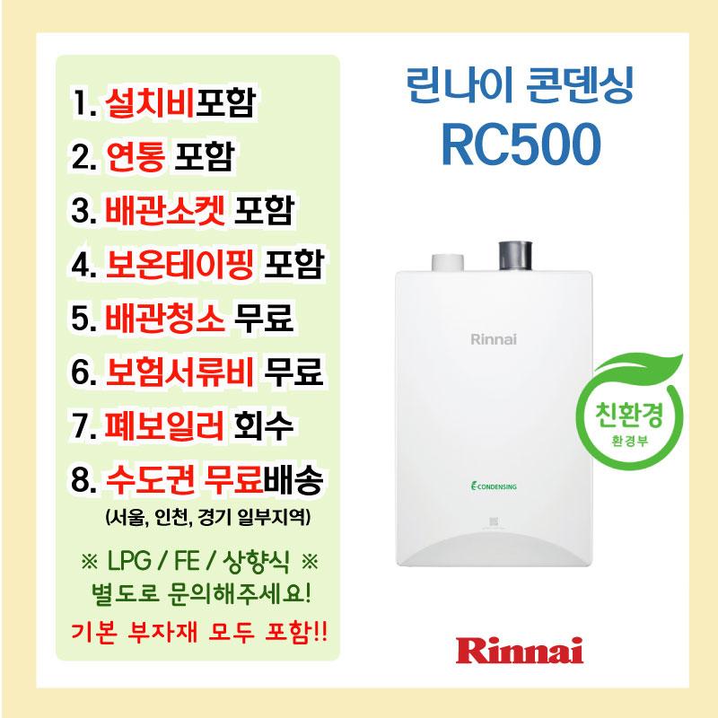 린나이 RC500, RC500-18KF