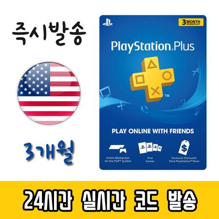 소니PS4 PSN플러스 24시간 즉시전송 미국3개월이용권(카드결제가능), 상세페이지 참조