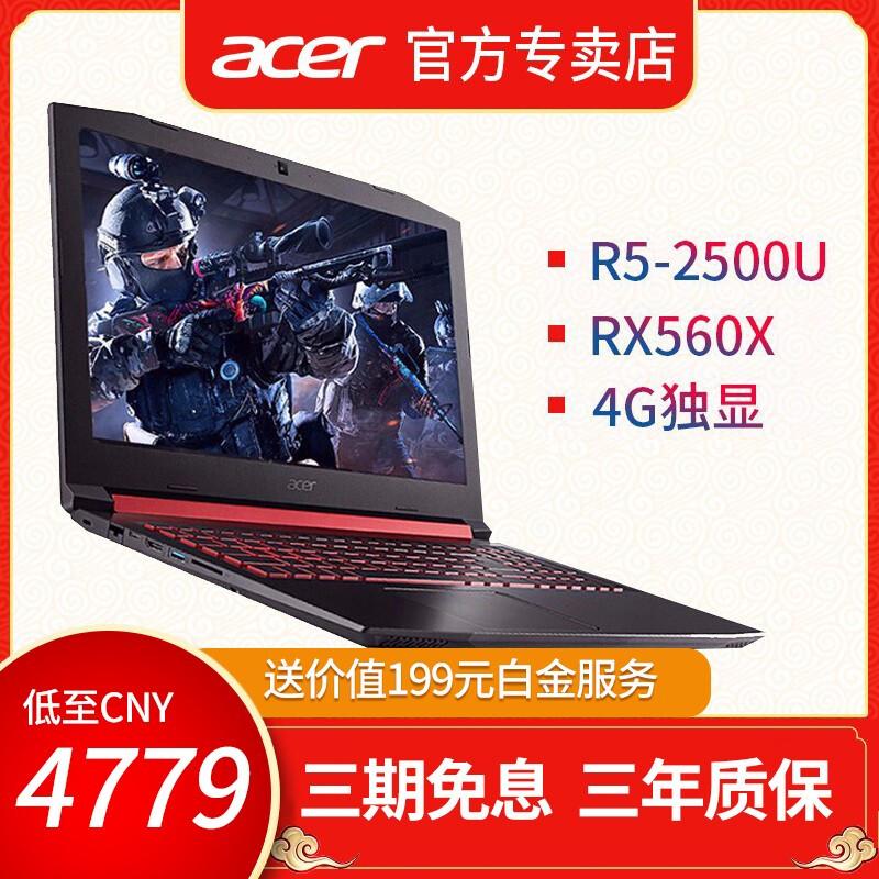 에이서 (acer) AN515에이서 에이서 3 노트북 PC 리용 R5/i7치킨게임 노트북 4G 독식 R5~2500U 8G 128G+1T
