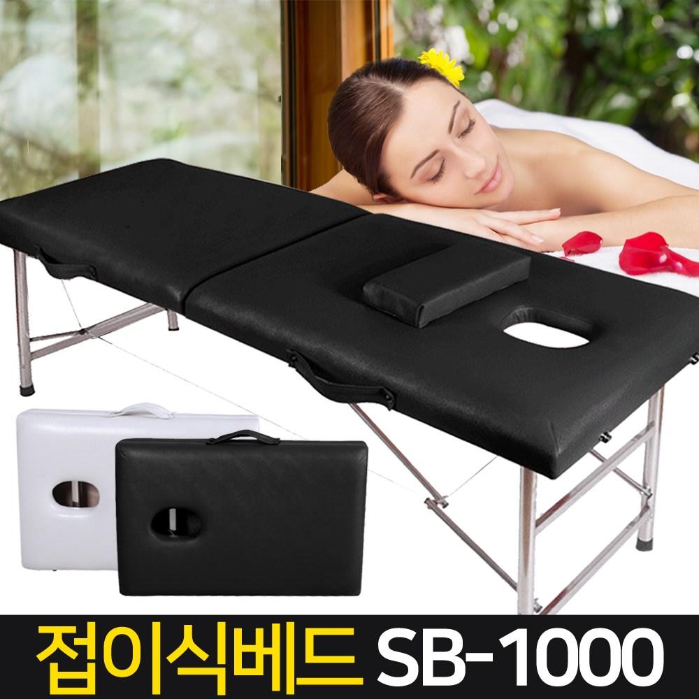 신성나라 접이식 마사지 베드 SB-1000 보급형 경락 휴대용 침대 안마 피부미용, 01_SB-1000(60cm)(블랙)