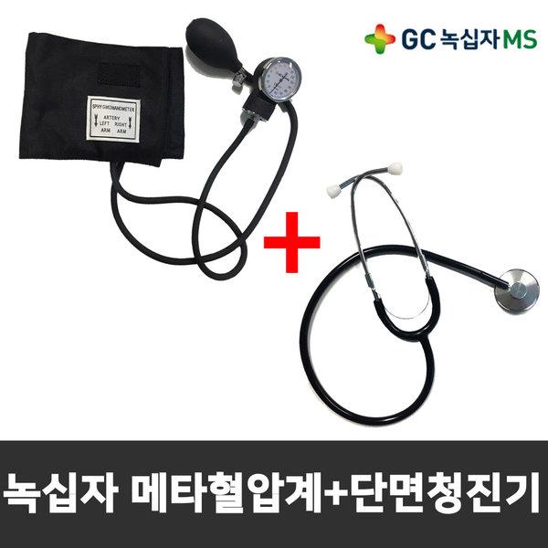 녹십자 수동식 메타혈압계+청진기, 1개, HS-2000 수동혈압계 + HS-30A 단면청진기