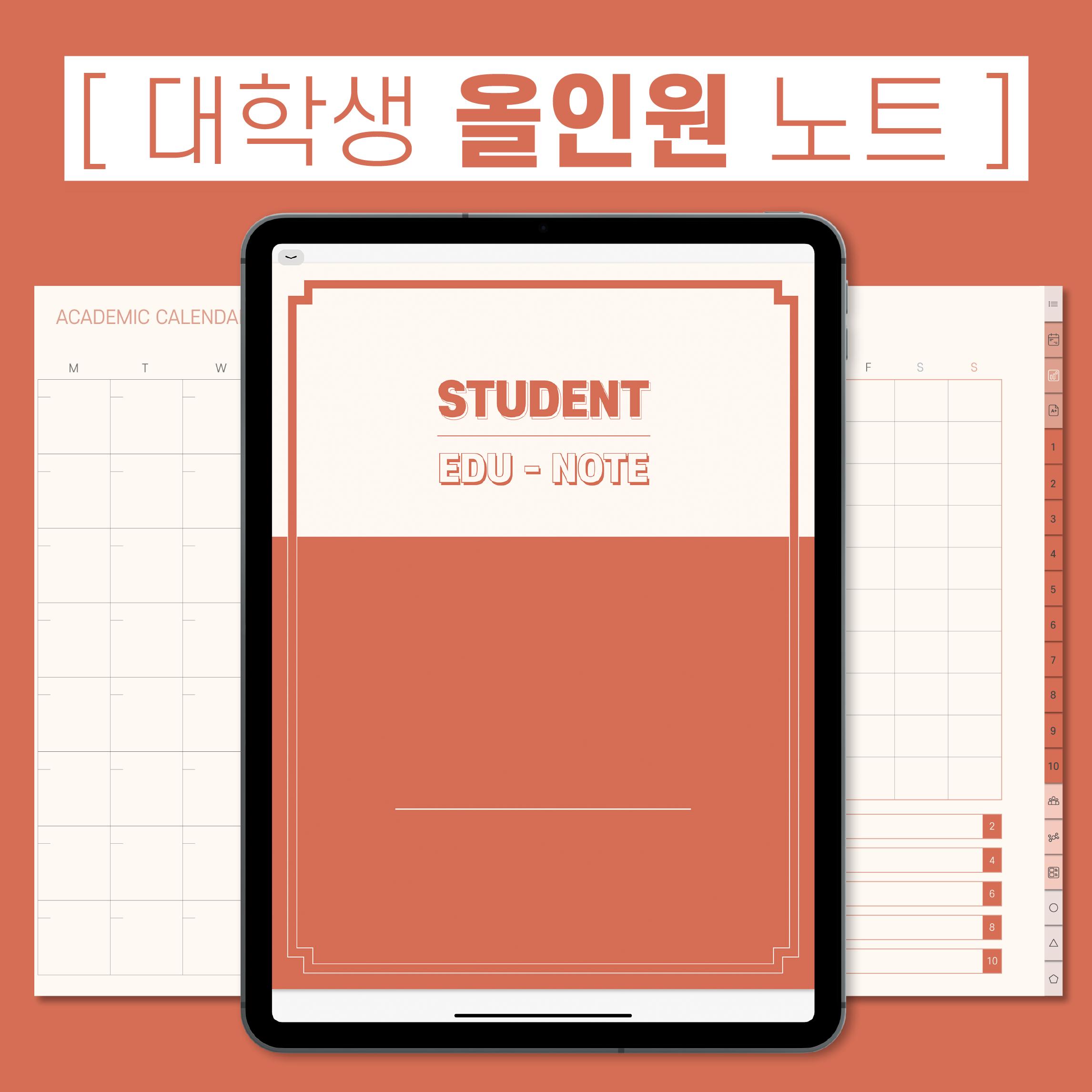 우주팬시 아이패드 굿노트 속지 서식 PDF양식