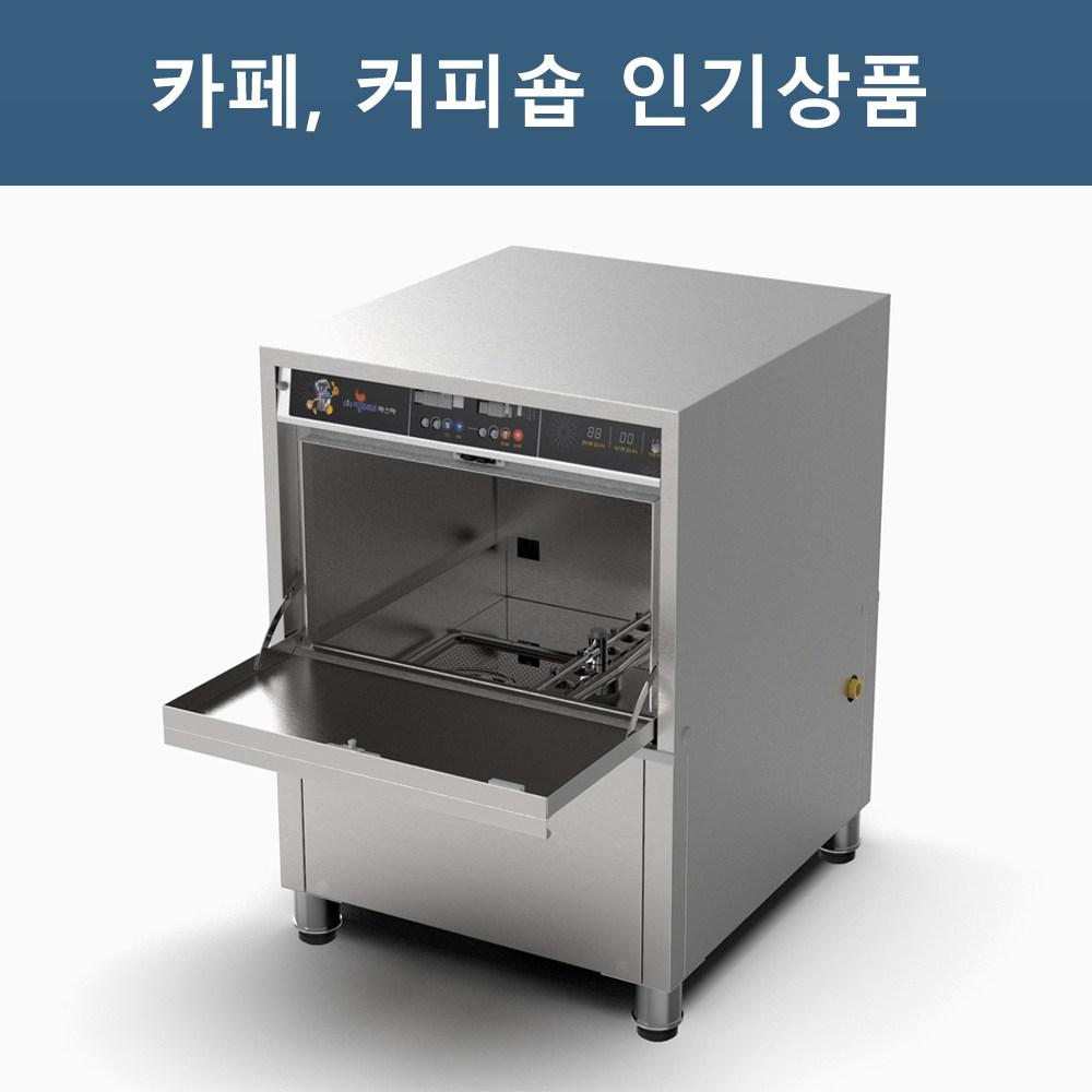 업소용 언더카운터 식기세척기 누마스타SMC 누누1004, 방문설치, 단일상품