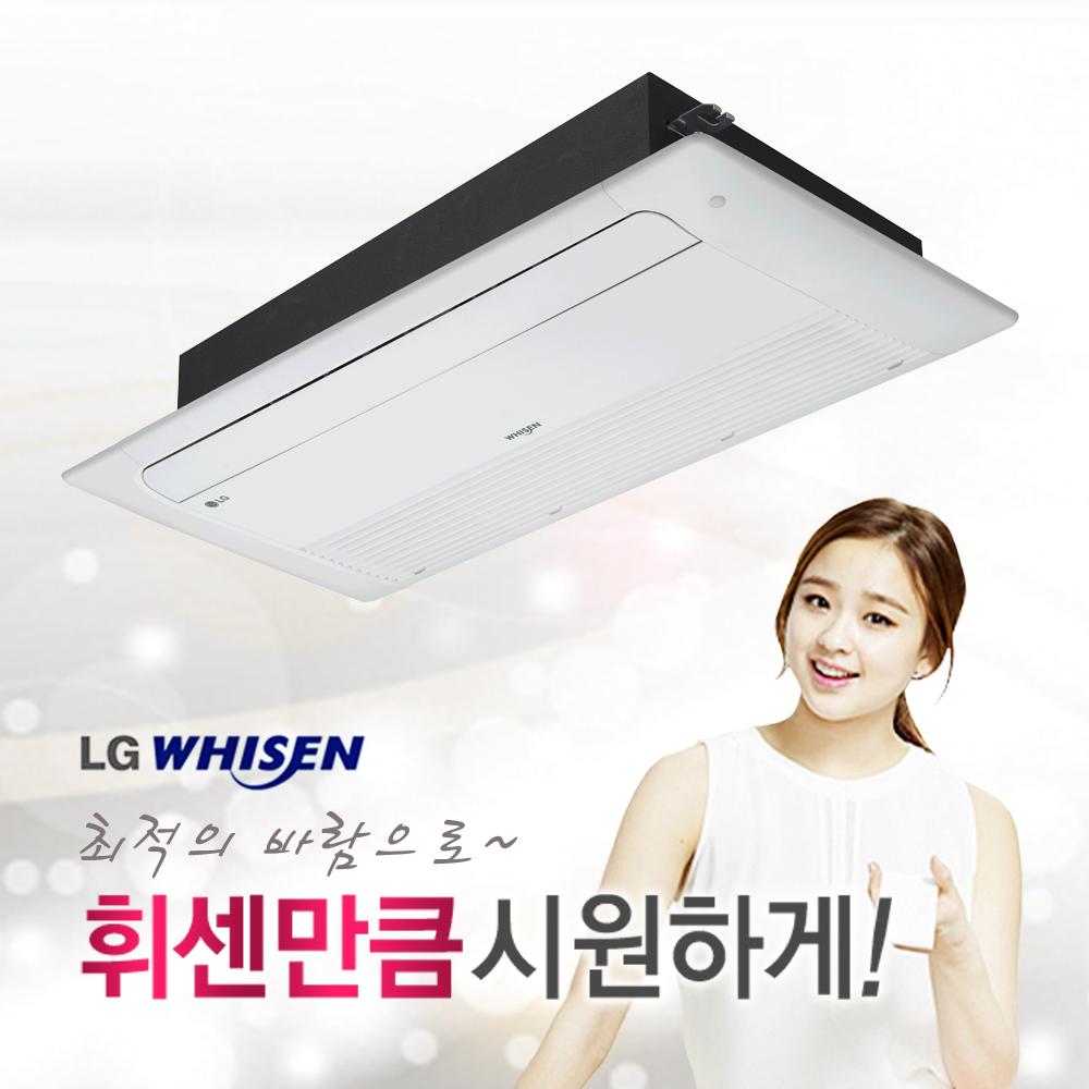 [LG전자] 휘센 천장형 시스템에어컨 TQ0231G2S (6평형) 냉방기