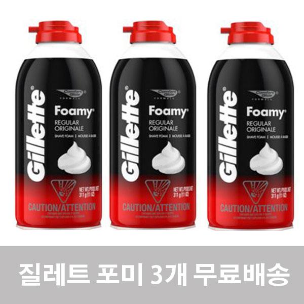 질레트 포오미 레귤러 쉐이빙폼 311gX3개 쉐이빙 폼, 3개, 311g