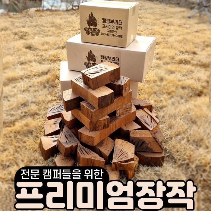 캠핑부라더 참나무 참숯 미니 캠핑용 압축 불멍 캠핑 장작, 프리미엄장작5kg
