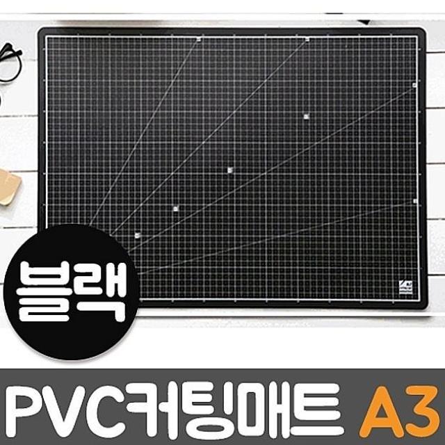 소소몰 윈스타 PVC칼라커팅매트 블랙 A3 450x300 커터매트 커팅매트