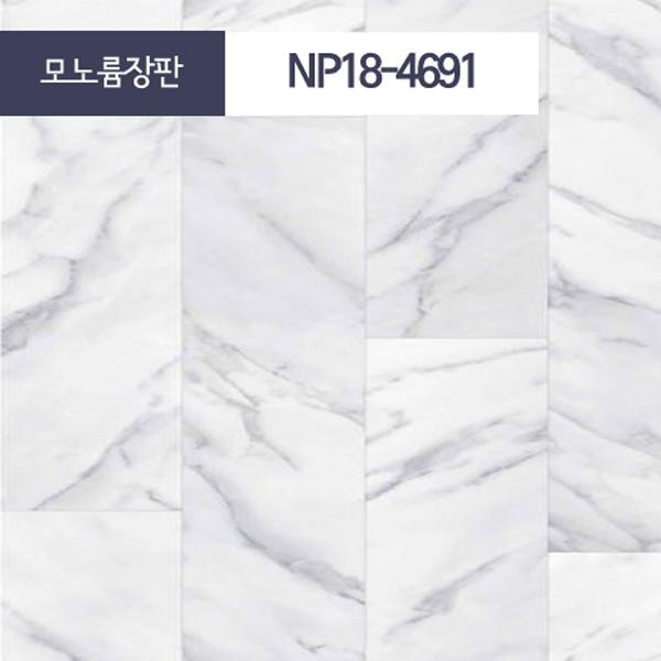 장판나라 <편안애></noscript> 주택용 – 펫트 모노륨 장판 모음, KCC 모노륨NP18-4691″/></a></p> </div> <div class=