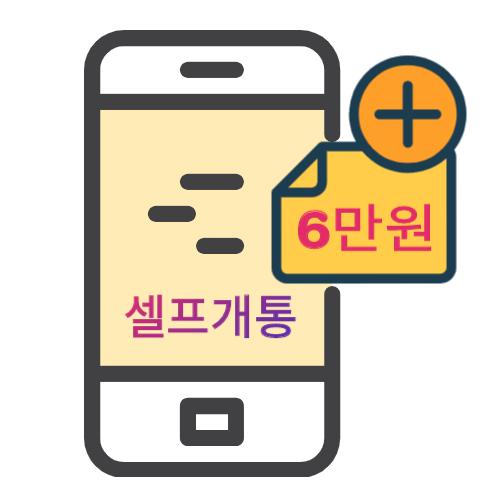 KT 선불유심 초간단 셀프개통 선불폰, 30일, 10GB+2GB 무제한