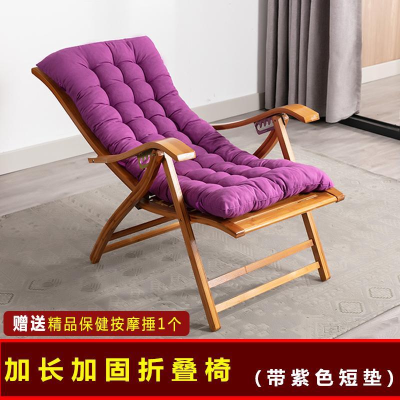 Dongyu 대나무 나무 대나무 안락 의자 대나무 흔들 의자 낮잠 의자 가정용 접이식 의자 쉬운 의자 발코니 레저 등받이 멋진 의자, 3. 색상 분류: 11 접이식 의자 보라색 짧은 쿠션