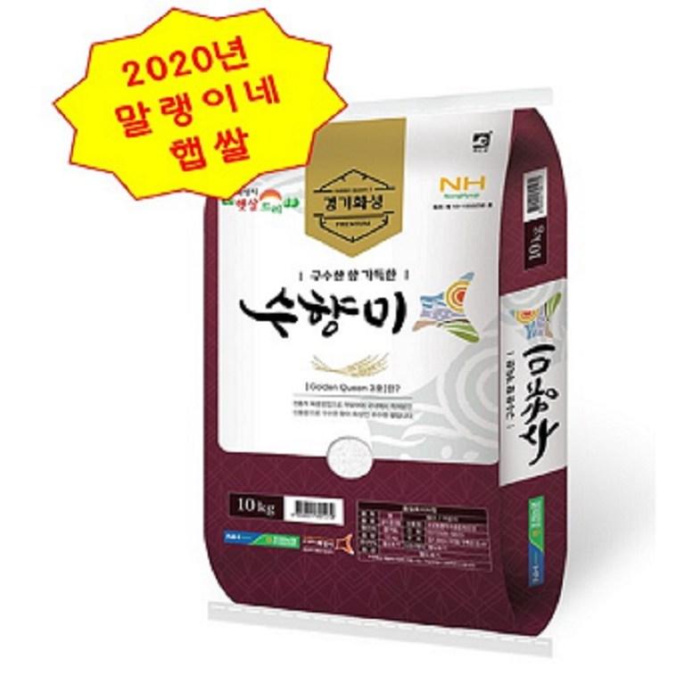 (말랭이네장터)2020년햅쌀 수향미 골드퀸3호 조암농협 경기도화성 맛있는쌀 10kg