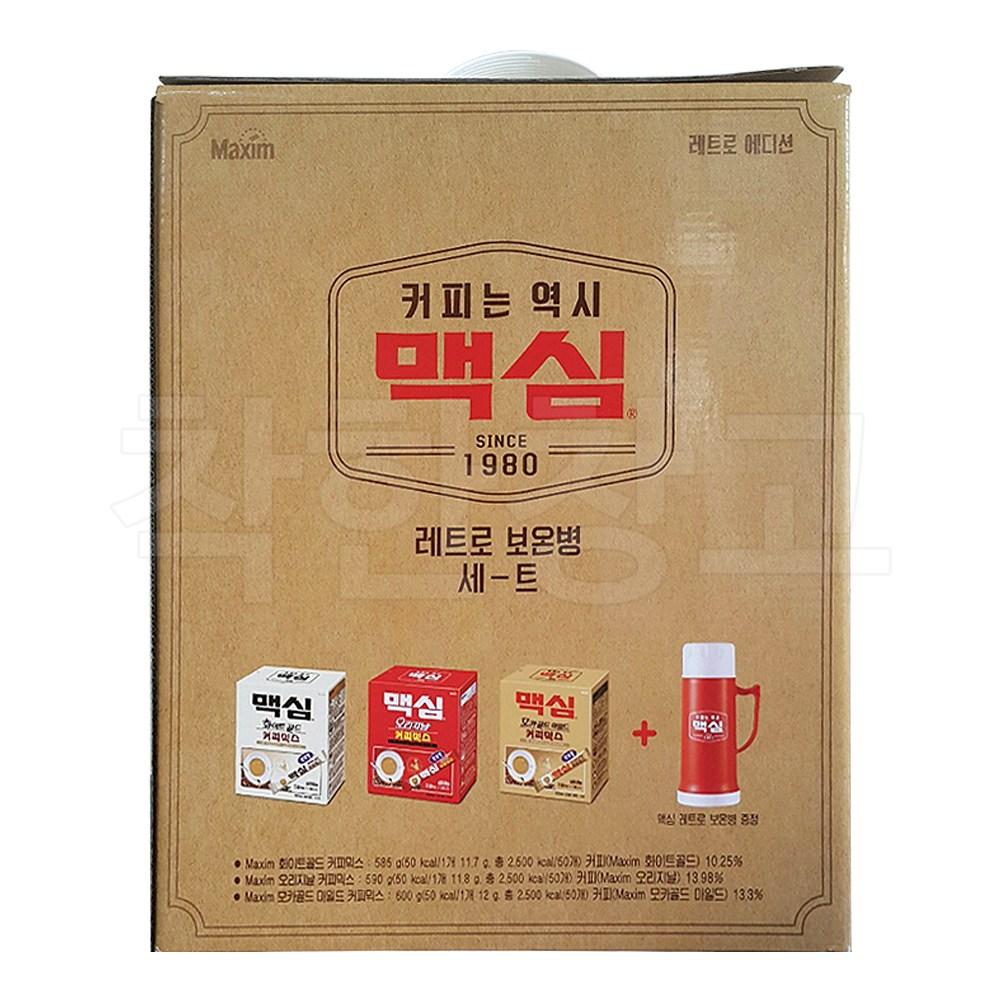 맥심 커피믹스 레트로 에디션+보온병 세트, 1세트