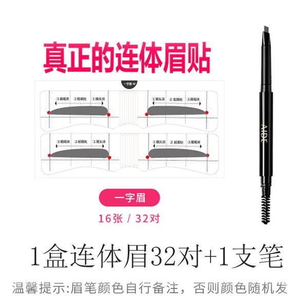 여성용 및 남성 눈썹 문신 그리기 스티커 일체형 방수 도장, 한개옵션1, 단일 눈썹 + 눈썹 연필 32 쌍