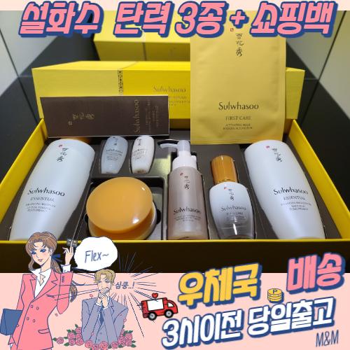 (바로발송) 설화수 탄력 3종 세트/쇼핑백드림/우체국/유통기한 23년12월~24년1월