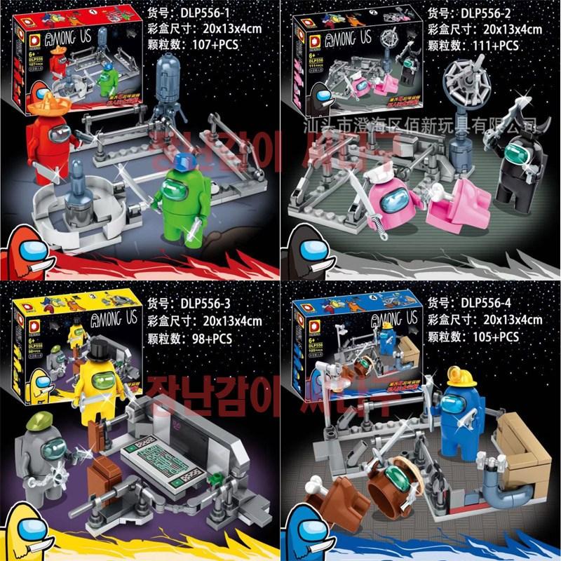 어몽어스 국내 발송 레고 블럭 4종 1세트 장난감 블록 초등 학생 키즈 어린이 생일 선물, 레고 4종 1세트(