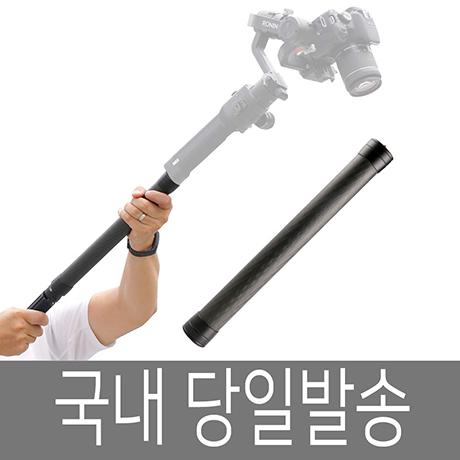 DJI 국내당일발송 로닌-s 카본 연장봉 확장봉 익스펜션 바, 1개, 단일상품