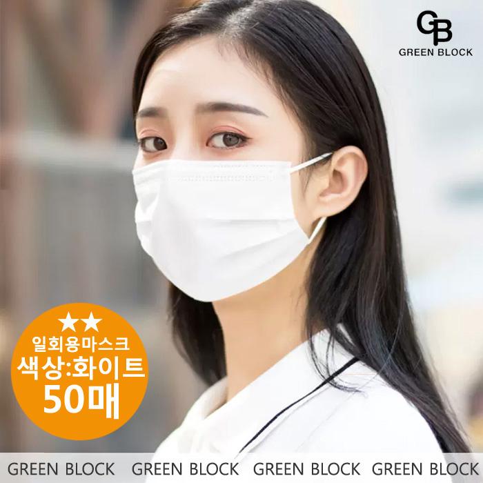 그린블럭 GREEN BLOCK 정품 국내발송 박스포장 색상_화이트 50매, 1개