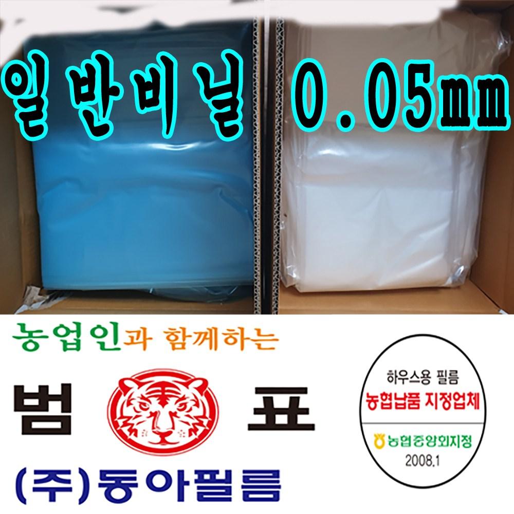 농협지정협력업체 비닐하우스 하우스비닐 농사용 건설용 장수 일반비닐 등 하우스비닐, 일반필름 0.05