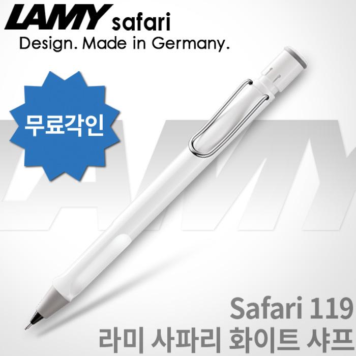 LAMY 라미 사파리 화이트 샤프 무료각인 무료포장-8-1220927503